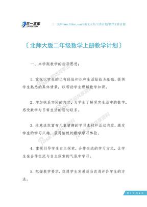 北师大版二年级数学上册教学计划.docx