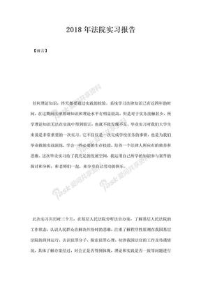 法院实习报告.docx