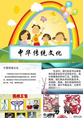 小学生中国传统文化PPT.ppt