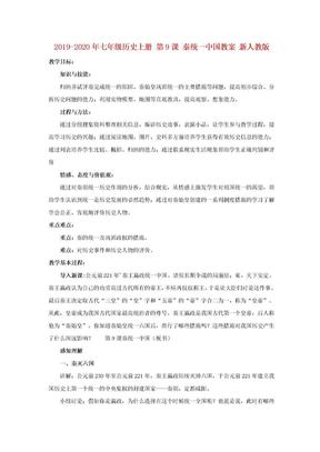 2019-2020年七年级历史上册 第9课 秦统一中国教案 新人教版.doc