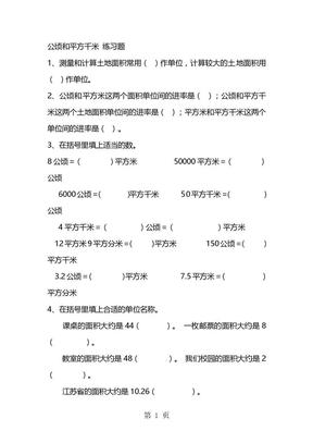 四年级上数学练习题公顷和平方千米_人教新课标(无答案).doc