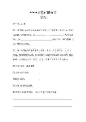 建筑公司章程.doc