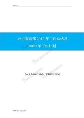 公司采购部2019年工作总结及2020年工作计划.doc