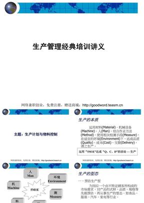 富士康-生产计划跟物料控制.ppt
