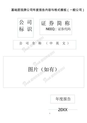 上市公司企业年报模板.docx