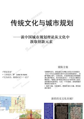 传统文化与城市规划.ppt