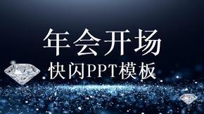 年会开场快闪PPT模板.pptx