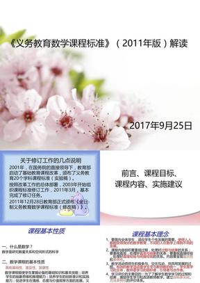 小学数学课标解读.ppt