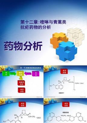 药物分析12喹啉与青蒿素类抗疟药物的分析.ppt