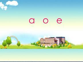 人教部编版一年级上册语文 1.aoe 课件.ppt