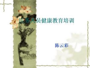 医务人员健康教育培训(修改版).ppt