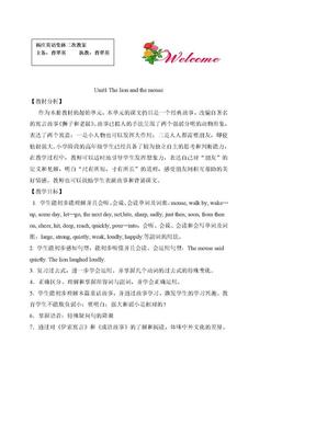 六年级英语教案(苏教版).doc