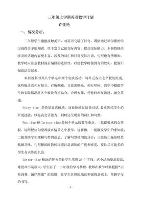 译林版英语三年级上册教学计划.doc
