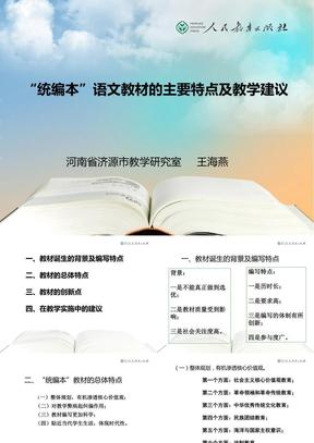 统编语文教材的主要特点和教学建议.ppt
