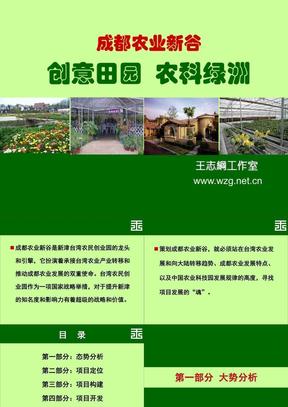 商业地产 休闲地产 旅游地产 农业园区规划 策划案例.ppt