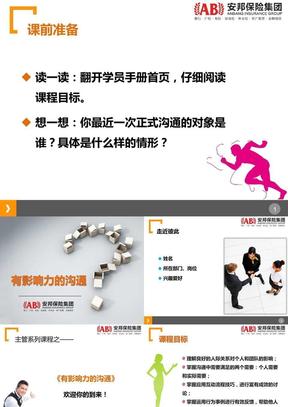 DDI-有影响力的沟通培训课件.ppt