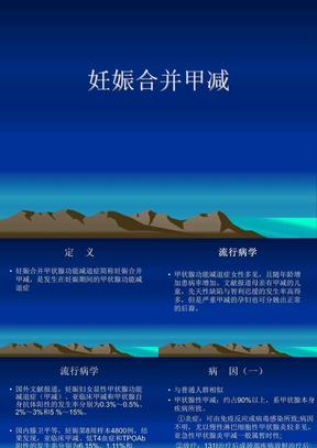 妊娠合并甲减精品医学PPT课件.ppt