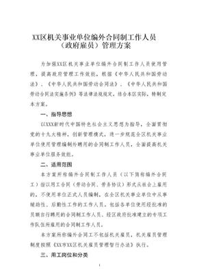 机关事业单位编外合同制工作人员(政府雇员)管理方案.docx