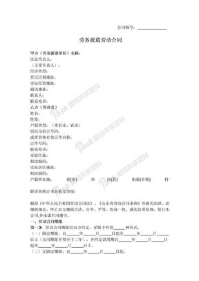 2019年新劳务派遣劳动合同.docx