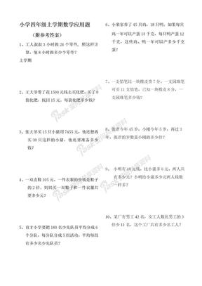 小学四年级上学期数学应用题(附答案).doc