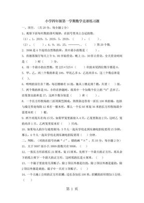 四年级上册数学试题竞赛练习题| 河北省保定市 人教版(无答案).doc