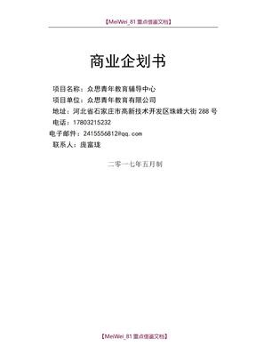 教育商业计划书.docx