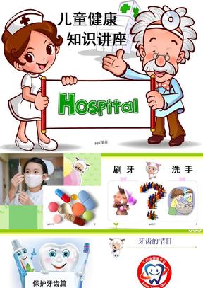 儿童健康知识讲座  ppt课件.ppt
