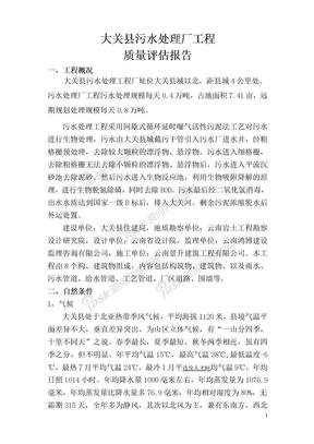 大关县污水处理厂工程监理质量评估报告..doc