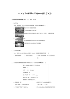 2019年北京石景山区高三一模化学试卷.pdf