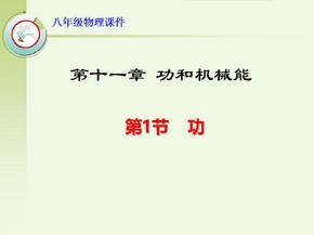 《第1节 功》课件(公开课).ppt