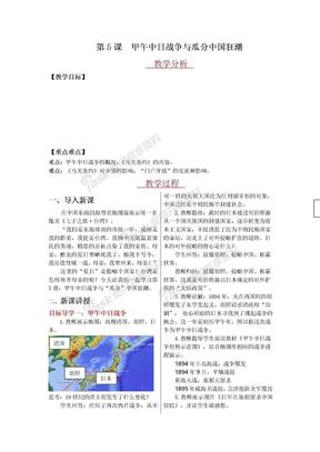 2017部编人教版历史八年级上册第5课《甲午中日战争与瓜分中国狂潮》WORD教学设计.doc