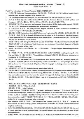 美国文学史及选读吴伟仁版复习笔记).doc