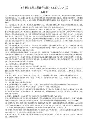 《吉林省建筑工程计价定额》(JLJD-JZ-2019).doc