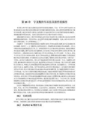 宇龙数控车床仿真软件的操作.doc