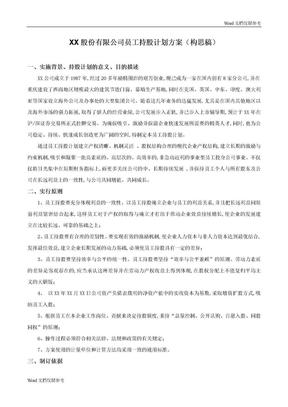 XX股份有限公司员工持股计划方案(构思稿).doc