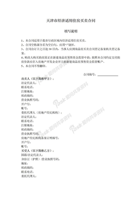 2019年新天津市经济适用住房买卖合同.doc