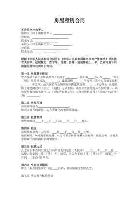 较正规的房屋租赁合同范本.pdf