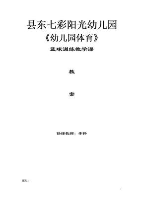 幼儿青少年篮球教学教案.doc