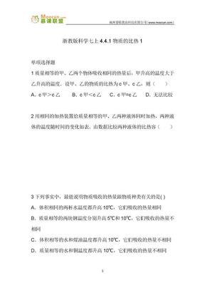 浙教版科学七年级上第四章习题49 4.4.1物质的比热1.docx