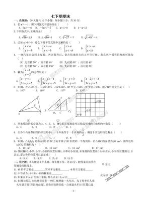 人教版七年级数学下册期末测试题及答案(共五套).doc