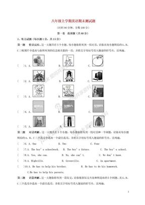 八年级英语上学期期末考试试题.doc
