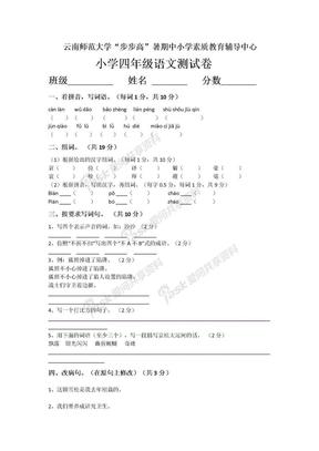 三年级语文试卷.docx
