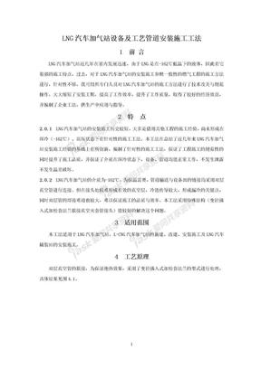 LNG汽车加气站设备及工艺管道安装施工工法.doc