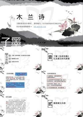 部编版语文七年级下第二单元2.8.2木兰诗.pptx