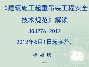 《建筑起重吊装工程安全技术规程》JGJ276-2012  ppt课件.ppt