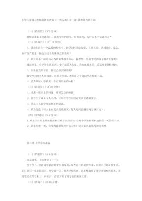 小学二年级心理健康教育教案.doc