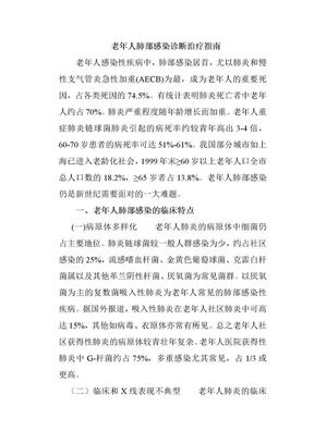 老年人肺部感染诊断治疗指南.doc