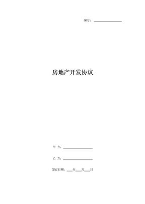 房地产开发协议.doc