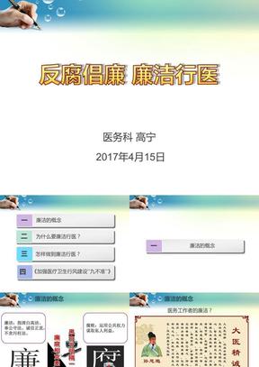 廉洁行医(对外).ppt