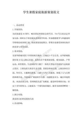 学生暑假家庭旅游策划范文.docx